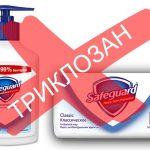 Откажитесь от антибактериального мыла с триклозаном